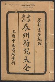 《辰州符咒大全》由来已久,是学符法的入门书。书中共描述200多道符,每道皆有介绍相应的笔顺用法用途咒语。全书分为:书符秘要,书符秘要,镇压之类,祈禳之类,请召之类,医治之类五个部分。本店此处销售的为仿古高档道林纸原色原貌复制本