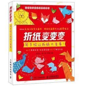 全新正版图书 折纸变变变(用手绘让折纸大变身) 灌木文化主编 人民邮电出版社 9787115493989 鸟岛书屋