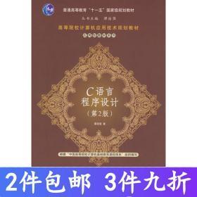 C语言程序设计 第二版 谭浩强 清华大学 9787302182603