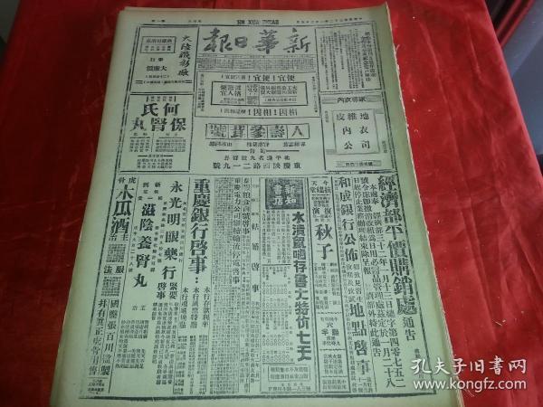 民国32年1月29日《新华日报》敌驱泰兵犯我国境广州近郊我军活跃;