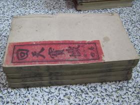 回天宝忏 大清光绪二十六年木刻本线装书 共六册存四册 完美品相