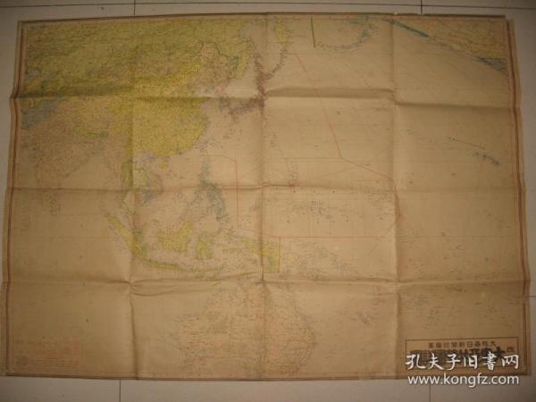 日本侵华地图 1941年《大东亚共荣圈详图》