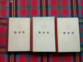 马克思资本论(全3卷)