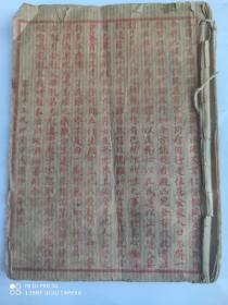 六十甲子红印本