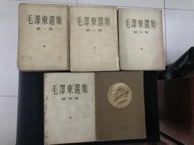 繁体竖排版《毛泽东选集》1-5卷全(第一卷1952年华东三版、第二、三卷1952年一版一印、第四卷1960年一版、第五卷1977年一版)