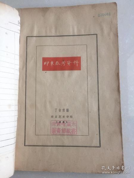 印章参考资料  南京艺术学院编