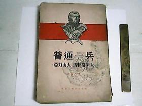 普通一兵  亚力山大 马特洛索夫 / 插图本  1972年香港三联书店版