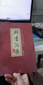 群书治要考译(第三册)