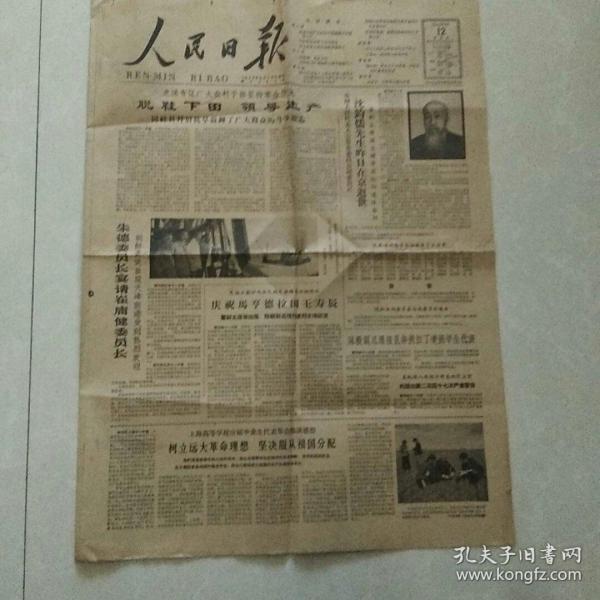 旧报纸《人民日报1963年6月12日》1948年6月15日创刊