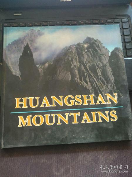 黄山 : 画册