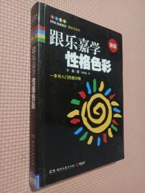 跟乐嘉学性格色彩:一本书学会性格分析