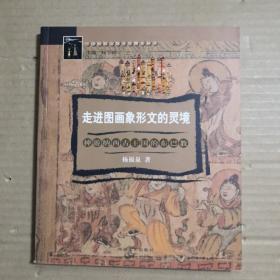 走进图画象形文的灵境:神游纳西古王国的东巴教