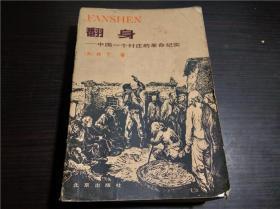 翻身—中国一个村庄的革命纪实 (美)韩丁 著 北京出版社 1980年1版1印 大32开平装