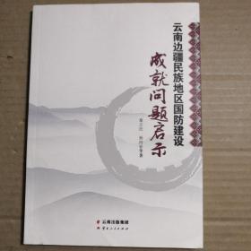 云南边疆民族地区国防建设成就问题启示