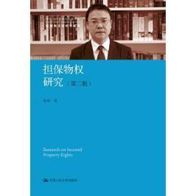 担保物权研究(第二版)(中国当代青年法学家文库·程啸民法学研究系列)