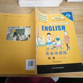 基本功训练. 英语. 三年级. 上册