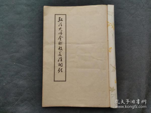 《金刚般若经开题》全书1册全,保存完好,内容完整,整体品佳。