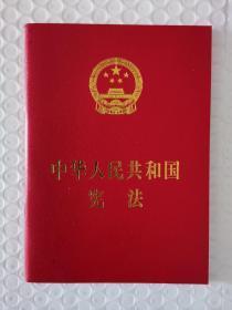 中华人共和国宪法