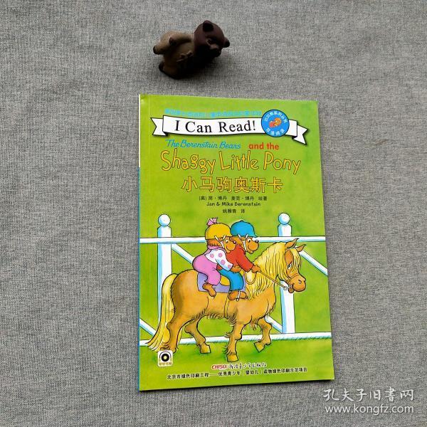 贝贝熊系列丛书:小马驹奥斯卡(双语阅读)