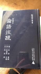 师顾堂丛书·宋蜀刻本论语注疏