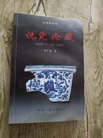 说瓷论藏:悟陶斋文集【签赠本】