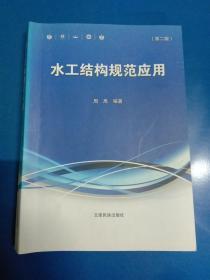 水工结构规范应用   030273