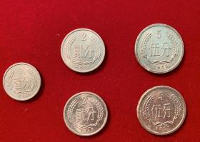 珍藏60余年 未流通的人民币硬币 1955 壹分(1枚)1956 貮分(2枚)1955 伍分(2枚