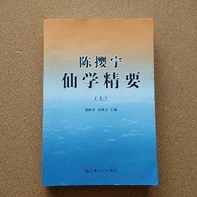 陈撄宁仙学精要(上下)只有上册