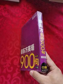 新东方英语900句提高篇 全新塑封