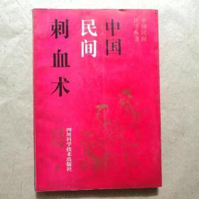 中国民间刺血术【 正版品好 一版一印 实拍如图 】