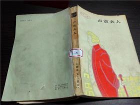 卢贡大人 左拉 上海译文出版社 1985年1版1印 大32开平装