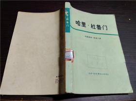 哈里 杜鲁门  [美]玛格丽特 杜鲁门 著 生活.读书.新知三联书店 1976年1版1印 大32开平装