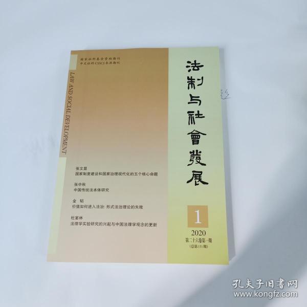 法制与社会发展 2020年1期  第二十六卷第一期(总151期)