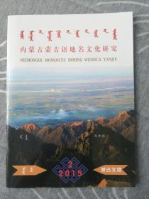 内蒙古蒙古语地名文化研究2015年第2期