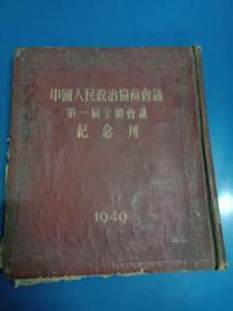 中国人民政治协商会议第一届全国体会议纪念刊  030273