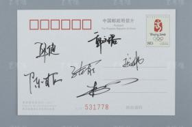 2008年北京奥运会射击世界冠军 邱健、郭文珺、陈颖、庞伟、杜丽 6人签名福娃明信片一枚 HXTX312856