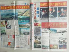 中国老年报星期刊隆重纪念中国共产党成立80周年