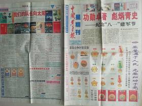 中国老年报星期刊纪念八一建军节