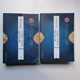 诊疗技术及院内制剂/北京中医医院诊疗常规