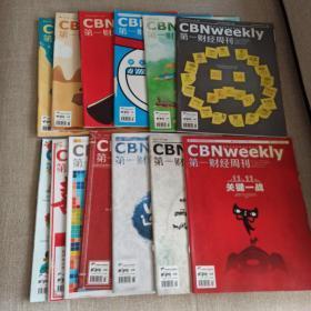 第一财经周刊2015(13本合售)
