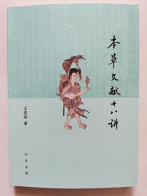 本草文献十八讲(签名本)