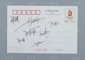 2008年北京奥运会射击世界冠军 邱健、郭文珺、陈颖、庞伟、杜丽、朱启南等 7人签名福娃明信片一枚 HXTX312858