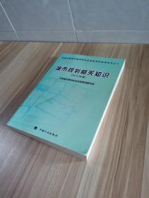 城市规划相关知识(2011年版)—全国注册城市规划师职业资格考试参考用书之二