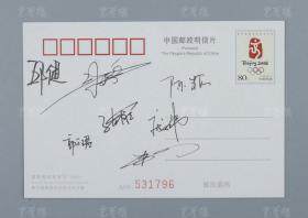2008年北京奥运会射击世界冠军 邱健、郭文珺、陈颖、庞伟、杜丽、朱启南等 7人签名福娃明信片一枚 HXTX312859