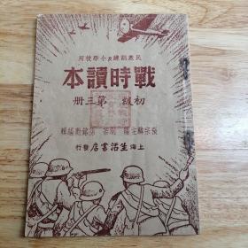 民众训练及小学用,战时读一小,初级,第三明一,上海生活书店发行,内容好,每课目都有插图,抗战时期的课本。