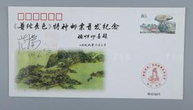 著名画家、中国国家画院副院长 范扬 1999年签名《普陀秀色》特种邮票首发纪念封一枚 HXTX312862