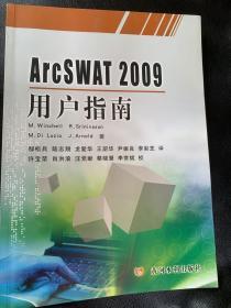 ArcSWAT2009用户指南