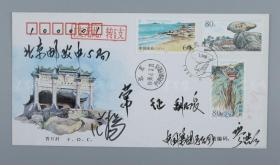 著名画家、中国国家画院副院长 范扬 签名 《普陀秀色特种邮票》首日实寄封一枚 HXTX312865