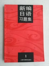 新编日语习题解  第一册