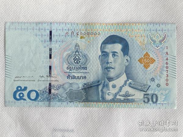 泰王国,泰铢